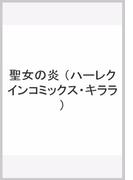 聖女の炎 (ハーレクインコミックス★キララ)