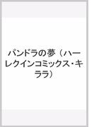 パンドラの夢 (ハーレクインコミックス★キララ)