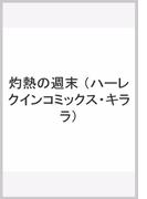灼熱の週末 (ハーレクインコミックス★キララ)