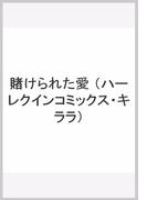 賭けられた愛 (ハーレクインコミックス★キララ)