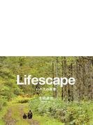 Lifescape いのちの風景
