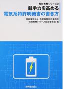 競争力を高める電気系特許明細書の書き方