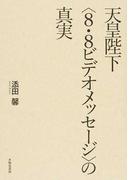 天皇陛下〈8・8ビデオメッセージ〉の真実