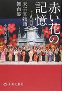 『赤い花の記憶 天主堂物語』舞台裏