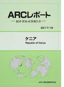 ケニア 2017/18年版 (ARCレポート)