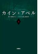 【全1-2セット】カインとアベル(フジテレビBOOKS)
