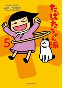 たばたちゃん派(5)(バンブーコミックス 4コマセレクション)