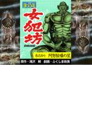 【ヨココミ】女犯坊 第2部大奥篇(17)