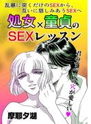 処女×童貞のSEXレッスン