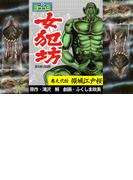 【ヨココミ】女犯坊 第2部大奥篇(20)