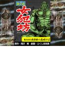 【ヨココミ】女犯坊 第2部大奥篇(11)