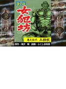 【ヨココミ】女犯坊 第2部大奥篇(12)