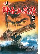 神吾血笑録(3)