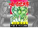 【ヨココミ】女犯坊 第三部 明治篇(10)
