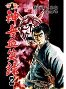 神吾血笑録(2)