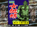 【ヨココミ】女犯坊 第2部大奥篇(4)