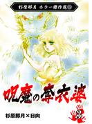 杉原那月ホラー傑作選8 呪魔の奪衣婆(3)