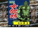 【ヨココミ】女犯坊 第2部大奥篇(10)