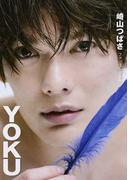 YOKU 崎山つばさファースト写真集