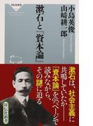 漱石と『資本論』