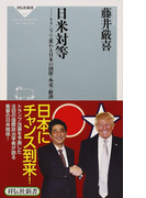 日米対等 トランプで変わる日本の国防・外交・経済 (祥伝社新書)(祥伝社新書)