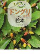 ドングリ〈コナラ〉の絵本 (まるごと発見!校庭の木・野山の木)