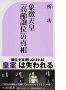 象徴天皇「高齢譲位」の真相 (ベスト新書)(ベスト新書)