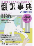 翻訳事典 2018年度版 翻訳者になりたい人の必読誌