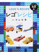 レゴレシピ いろんな車 CAR AND TRUCK 40種!