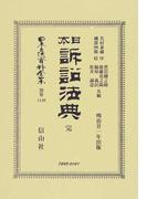 日本立法資料全集 別巻1140 日本訴訟法典