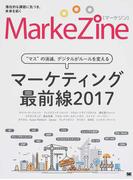 """MarkeZine マーケティング最前線2017 """"マス""""の消滅、デジタルがルールを変える"""