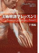 美術解剖学レッスン 1 手・腕編 (描いて学ぶ美術解剖学シリーズ)