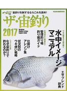 ザ・宙釣り2017