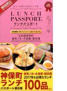 ランチパスポート神保町・御茶ノ水・水道橋・ 飯田橋 VOL.8