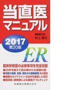 当直医マニュアル 2017
