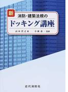 新・消防・建築法規のドッキング講座 新版