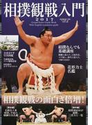 相撲観戦入門 2017 相撲観戦の面白さ倍増!