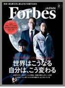 ForbesJapan 2017年2月号