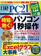 日経PC21 2017年2月号