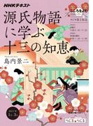NHK こころをよむ 源氏物語に学ぶ十三の知恵2017年1月~3月(NHKテキスト)