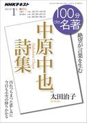 NHK 100分 de 名著 中原中也詩集2017年1月(NHKテキスト)