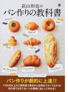 荻山和也のパン作りの教科書 パン作りが劇的に上達!基本から応用まで解説!