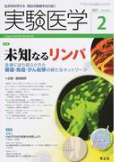 実験医学 Vol.35No.3(2017-2) 〈特集〉未知なるリンパ