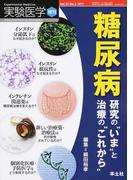 実験医学 Vol.35-No.2(2017増刊) 糖尿病