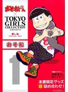 おそ松さん×TOKYO GIRLS COLLECTION 推し松SPECIAL BOX おそ松