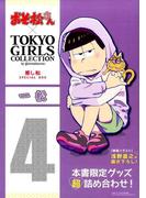 おそ松さん×TOKYO GIRLS COLLECTION 推し松SPECIAL BOX 一松