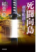 【11-15セット】剣客船頭(光文社文庫)