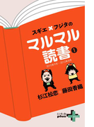 【全1-3セット】スギエ×フジタのマルマル読書