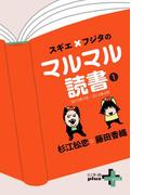 【全1-3セット】スギエ×フジタのマルマル読書(幻冬舎plus+)