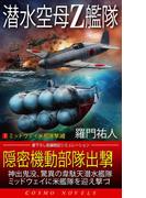 【全1-2セット】潜水空母Z艦隊(コスモノベルス)